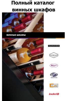 Полный каталог винных шкафов
